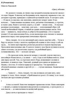 UA>RU ПЕРЕВОД «Я (Романтика)» Миколы Хвылевого
