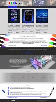 Сайт LEDtech