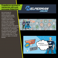 Логотип и элементы сайтов для компании Helpermen