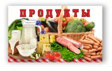 Баннер_магазин продуктов