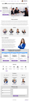 Landing page бизнес связи