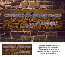 Наружная реклама - Баннер