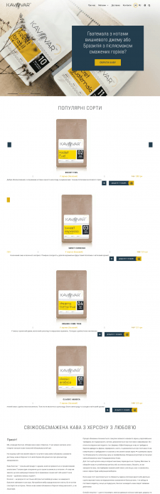 Создание сайта по продаже кофе на WordPress