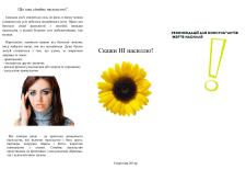 Рекомендации для консультантов жертв насилия