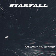 Юля Орешко feat. Vad Hunger - Starfall