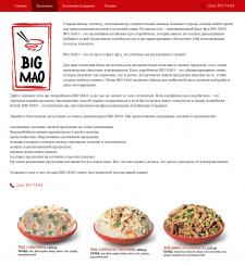 BIG MAO - китайская еда в коробочках