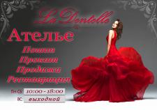 Баннер ателье_2
