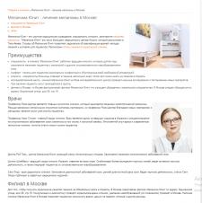 Описание клиники онкологии