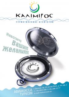 Kalimiros, тур агентство