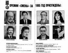 """Лауреат премии журнала """"Смена"""" (карикатура)"""
