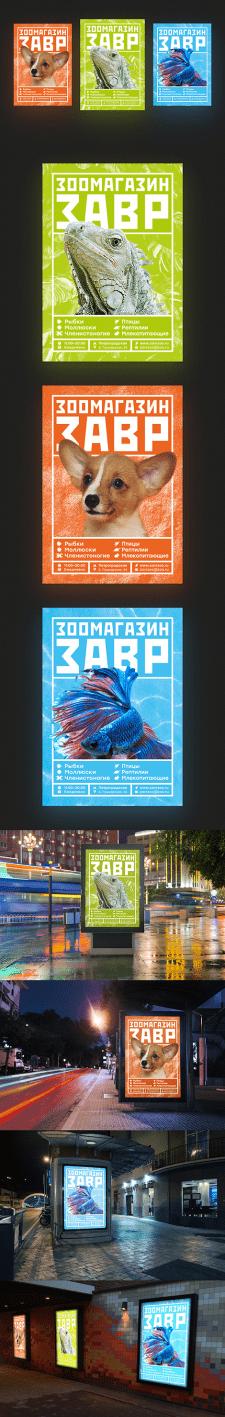 Рекламные плакаты для зоомагазина