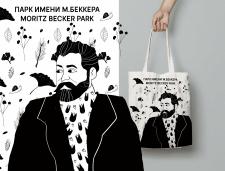Сувенирная продукция для парка им. М.Беккера
