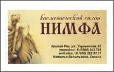 Визитка КС Нимфа