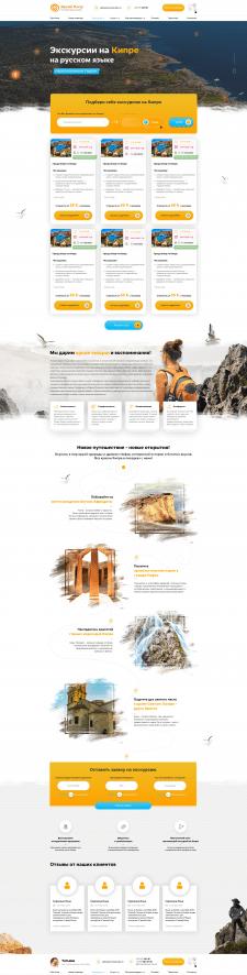 Дизайн сайта – Частный гид на Кипре