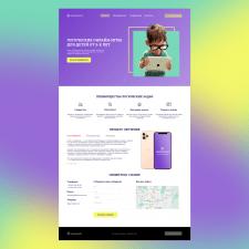 Landing-page для оказание онлайн-услуги