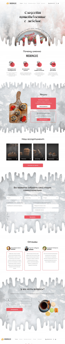 Сайт кондитерских изделий Meringue