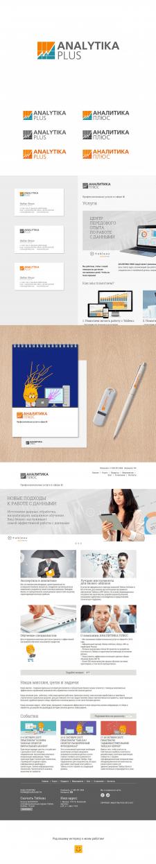 Аналитика Плюс, логотип и дизайн сайта
