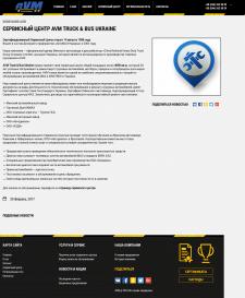 """О компании """"AVM TRUCK & BUS UKRAINE"""""""
