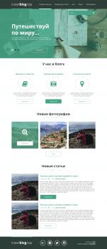 Дизайн сайта (Landing Page) «TravelBlog»