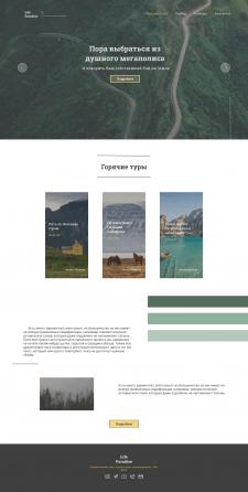 Страница сайта для путешествия