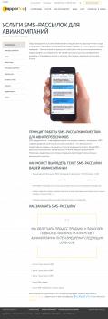 Статья УСЛУГИ SMS-РАССЫЛОК ДЛЯ АВИАКОМПАНИЙ