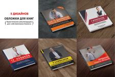 Дизайн обложки для книг