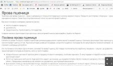 Ярая пшеница (Украинский) текст для магазина