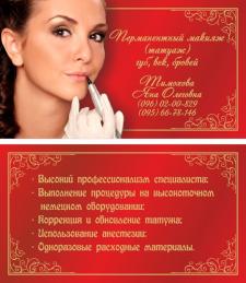 Образец визиток для перманентного макияжа