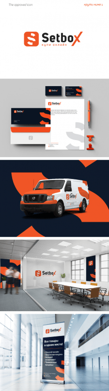 Setbox (логотип для интернет магазина)