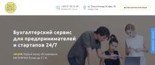 Запуск рекламной кампании для бухгалтер. компании