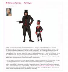 Обзор магазина карнавальных костюмов