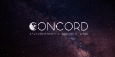 Студия танцев Concord