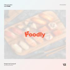 Логотип сайта доставки еды Foodly