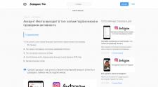 Аккаунт Инсты выходит в топ: копим подписчиков и п