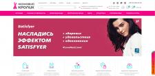 Настройка Google Ads для сайта Секс шопа