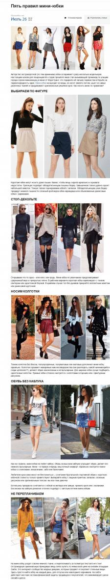 Пять правил мини-юбки