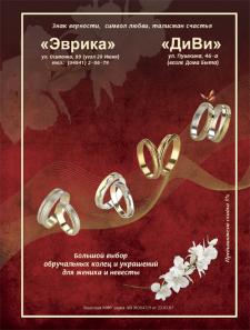 рекламный блок_золото_ правая полоса в журнале