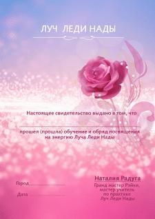 Сертификат эзотерический