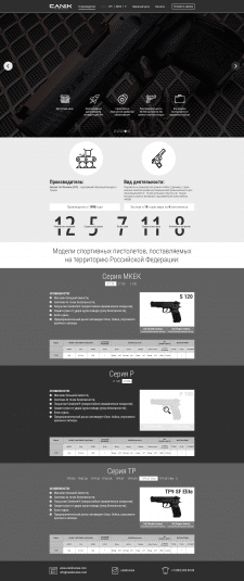 Дизайн сайта оружия canic