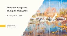 Рекламный буклет для арт-выставки