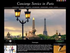 Туристический сайт-визитка