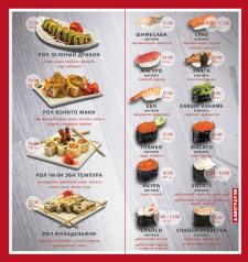 Суши меню