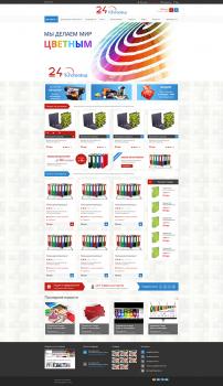 Интернет магазин для Типографии