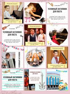 Лента инстаграм детская музыкальная школа