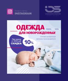 """Баннер """"Одежда для новорожденных"""""""