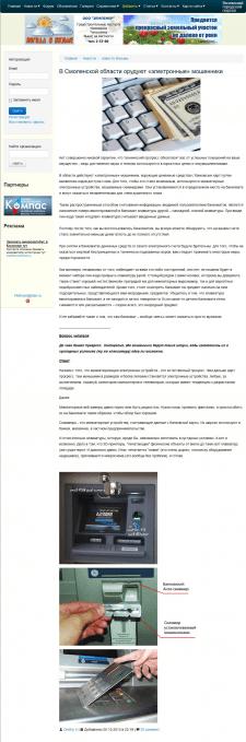 В Смоленской области орудуют «электронные» мошенни
