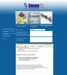 Сайт ЭлкомСП