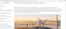 Подшипники для ветроэнергетических установок