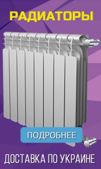 Баннер Радииаторы