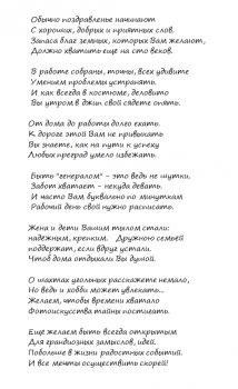 Стихотворение для юбиляра